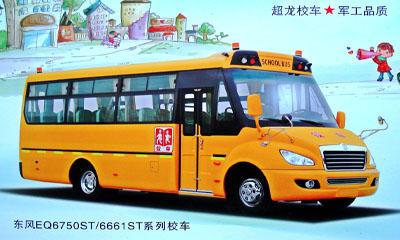 东风45座幼儿园校车