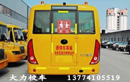 大力19座幼儿园校车
