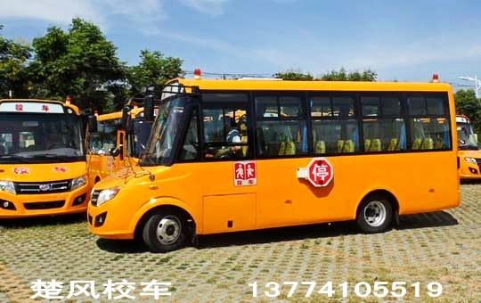 楚风36座幼儿园校车(国五)