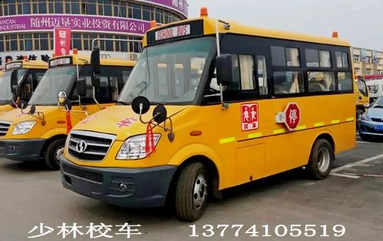 少林19座幼儿园校车(国五)
