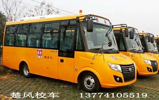 楚风35座小学生校车(国五)