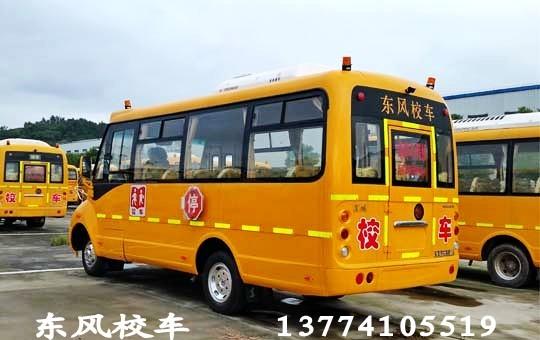 东风41座小学生校车(国五)