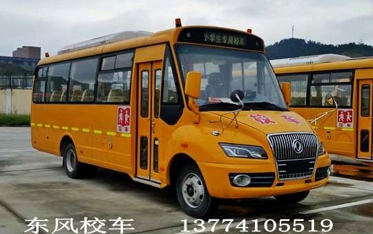 东风41座小学生校车(国五),校车