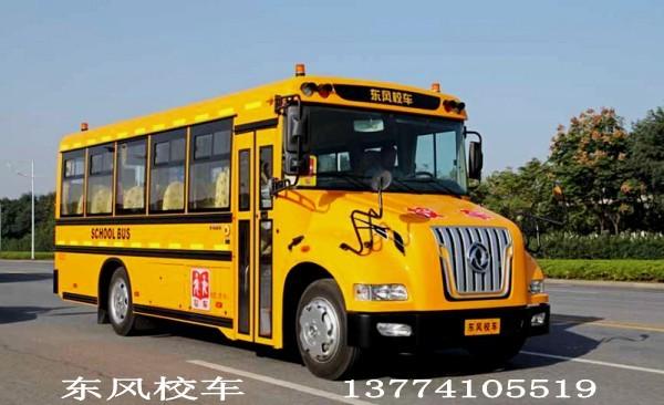 东风56座小学生校车(国五),校车