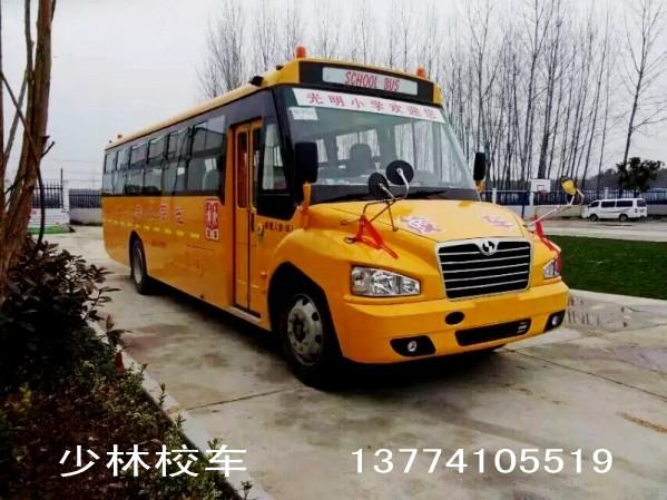 少林56座小学生校车(国五)