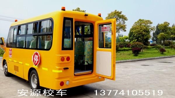 安源18座小学生校车(国五)