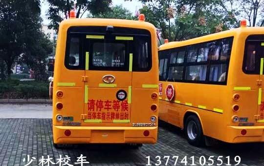 少林19座小学生校车(国五)
