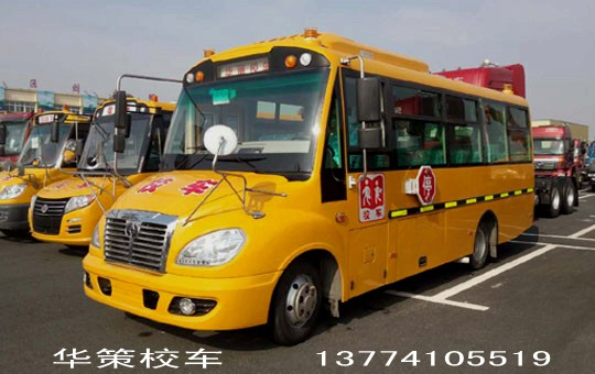 华策38座幼儿园校车(原一汽解放)
